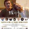 10月31日、山本耕史(2015)