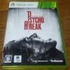 Xbox 360版サイコブレイク