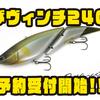 【エレメンツ】ジョイントベイトのマグナムサイズモデル「ダヴィンチ240」通販予約受付開始!