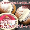 【レシピ】もちもち!米粉の小倉マリトッツォ【コメダ特製小倉あん使用】