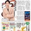 蓄えたパワー全開! ドラマ佳境に 俳優 玉木宏さんが表紙 読売ファミリー9月9日号のご紹介