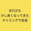 【BTCFX/Bitflyer_FX_BTCJPY】このタイミングで手短に反省してみる