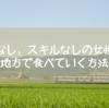 資格も実績も専門スキルもない20代女性が北海道の田舎で稼いだ仕事一覧