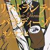 紳士マンガ『リストランテ・パラディーゾ』の外伝、『GENTE』が本編よりも長くて驚き。