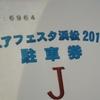 お出掛け 静岡 航空自衛隊浜松基地