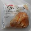 ヤマザキの「バターブール」(ミルククリーム入り)を食べた感想