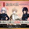 刀剣乱舞「秘宝の里~楽器集めの段~」2018年8-9月イベント
