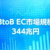2018年 国内のBtoB EC市場規模は334兆円に拡大!BtoCは18兆円規模