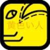 今日は、キンナンバー92黄色い人黄色い人音1の日です。