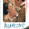 時空を超えたロマンス映画『ある日どこかで』(#50)