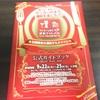 2016-09-26  グルメイベント「浦和フットバル」で食べ歩いてきた!