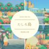 【あつ森】part26:たしろ島完成