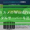 【2018年版】WordPressレンタルサーバーはどこを使うべき?オススメを比較したぞ!