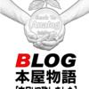 TEST版…SongBooks Channel Produced By Books Channel 篇 #八尾市 #本買取 #LP買取 #BooksChannel #ブックスチャンネル #ぶっくすちゃんねる