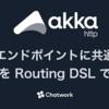 Akka HTTP で複数エンドポイントに共通するログを Routing DSL で実装