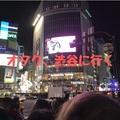 東京・渋谷オフ会に参加してきた