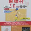 オリンピック聖火リレー 福岡県 東峰村 ⑦