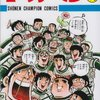 All-time Top 100 Best-selling Manga in Japan (No.46 - No.99), 2020 version
