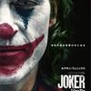 映画「ジョーカー」を観た〜Kの思索(付録と補遺)vol.98〜