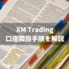 XMの口座開設方法を徹底解説!