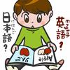 簡単!お手本あり!英語の読み聞かせに挑戦してみよう