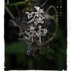 南出めぐみさん出演舞台  LIBERALプロデュース公演 第5弾『嘘神 -うそがみ-』 2018年7月26日〜29日 上野ストアハウス