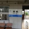 JR九州乗りつぶしの旅 その1