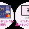 イオン銀行のイオンカードセレクトがダントツ1位なのは何故?①
