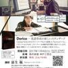 Steinberg Dorico 楽譜作成セミナー開催決定!