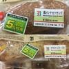 消費期限間近のセブンプレミアムのパンを買って食べた。 #エシカルプロジェクト 場所: セブンイレブン 池袋北口平和通り店