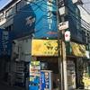 ザ・ストリップ  〜浴衣美人の強襲〜