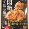 【295】悶絶ずぼら飯(読書感想文82)