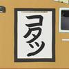 『小林さんちのメイドラゴン』11話に対する海外の反応「死ぬまでに一度はKotatsuを試してみたい」