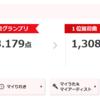 本日のカラオケ(2017/12/17)