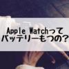 Apple Watchのバッテリーってどのくらいもつの?