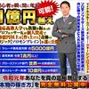 個人資産で10億円以上作り上げた究極の稼ぎ方を無料公開!