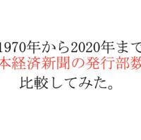 部数 推移 朝日 新聞 発行 朝日新聞「創業来の大赤字」のとてつもない難題