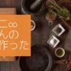 あったかほっこり冬の味。関ジャニ∞丸山さんの粕汁を作った