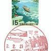 【風景印】可児郵便局(2020.2.23押印)