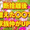 【断捨離】家族仲がグンとアップ!断捨離後に増えた〇〇とは!!