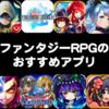 ファンタジーRPGアプリ|スマホで無料の新作・人気作おすすめゲームランキング