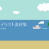 海の無料イラスト素材集