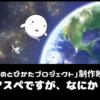 【挑戦】発達障害アスペがファンレターを届ける旅!映画制作費支援求ム!【クラウドファンディング】