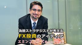 「為替ストラテジストが考える FX投資のアイディア」エミン・ユルマズ FX特別インタビュー(後編)