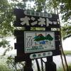 【2016夏】北海道ツーリングレポート⑥ぼくは台風を許さない。【摩周湖、オンネトー、帯広】