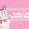 西武池袋本店が『おジャ魔女どれみ』のMAHO堂に!? 20周年記念コラボカフェ開催!!