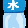 意識的な水分摂取の勧め(生産性も上がるかも)