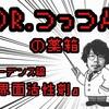 DR.つっつんの薬箱…バーデンス編【界面活性剤】
