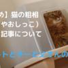 【まとめ記事】猫の粗相(うんちやおしっこ)に関する記事について