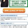 シースリーは東京都港区新橋2-6の闇金です。